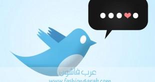 موقع عرب فاشون على تويتر