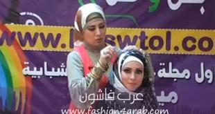 لفات حجاب للجامعة النهار