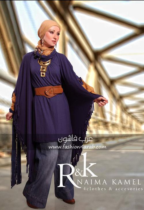 415b03ddd2d45 مجموعة ازياء محجبات للمصممة نعيمة كامل لشتاء 2011 - عرب فاشون