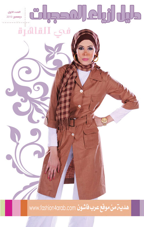 Fashion4Arab Hijab clothing Catalog