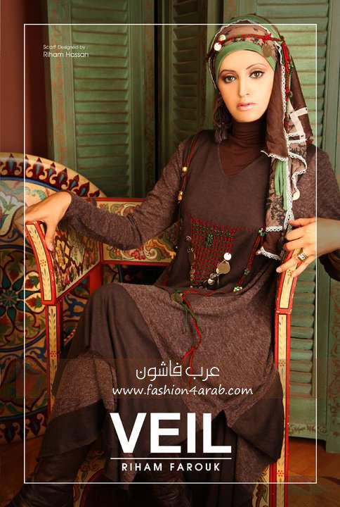 ازياء ريهام فاروق للعام 2011 2012 ازياء ريهام فاروق للمحجبات 156298_1391464394725