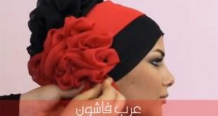 لفات حجاب سواريه 2011