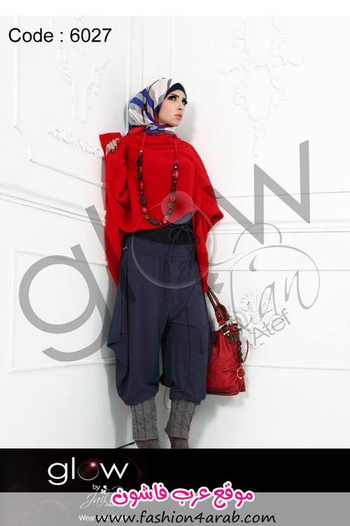 31532f674 مجموعة ازياء و ملابس المحجبات لموسم شتاء 2013 من ماركة جلو من تصميم جيلان  عاطف شاهديها الان