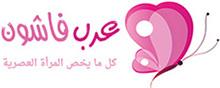 عرب فاشون