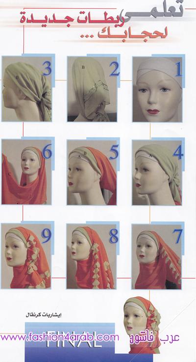 تعلمى ربطات جديدة لحجابك